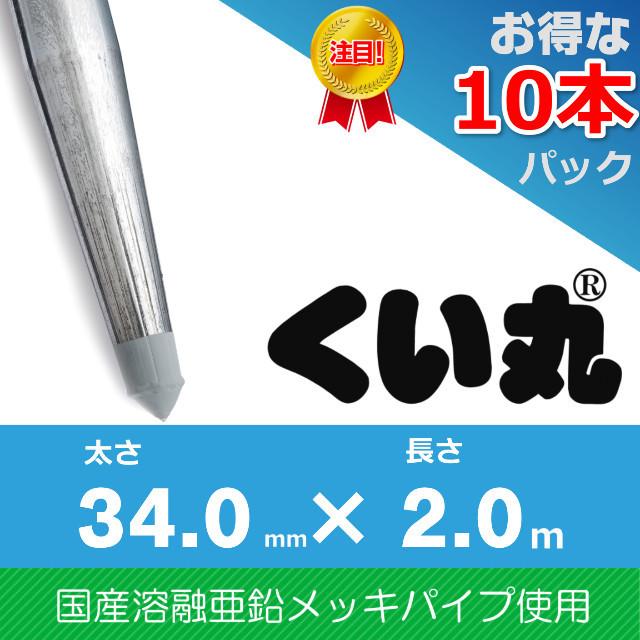 くい丸(34.0×2000L)