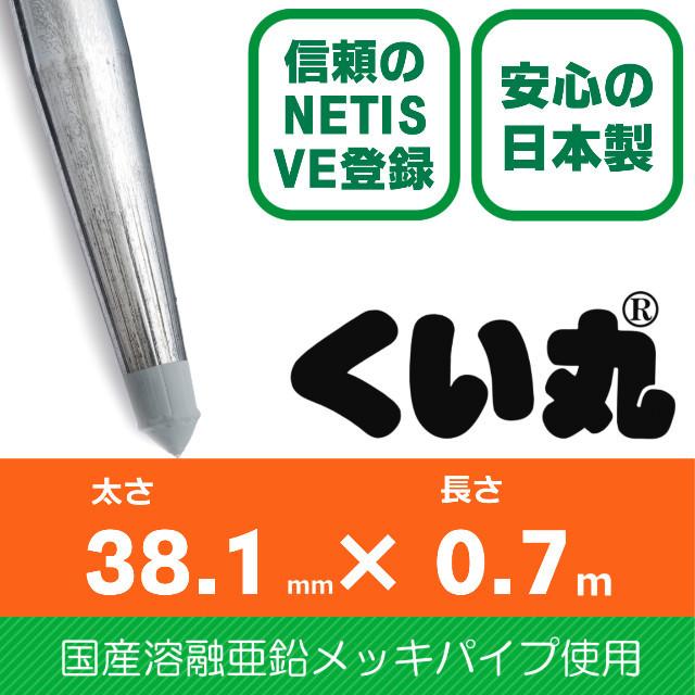 くい丸(38.1φ×700L)
