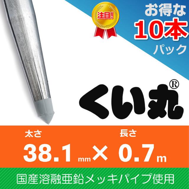 くい丸(38.1×0700L)