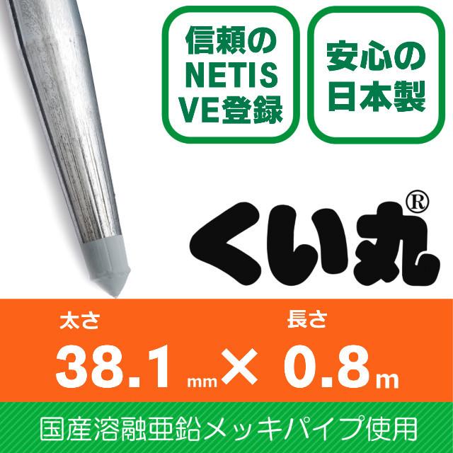 くい丸(38.1φ×800L)