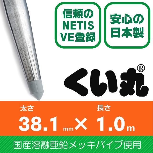 くい丸(38.1φ×1000L)