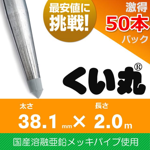 くい丸(38.1×2000L)