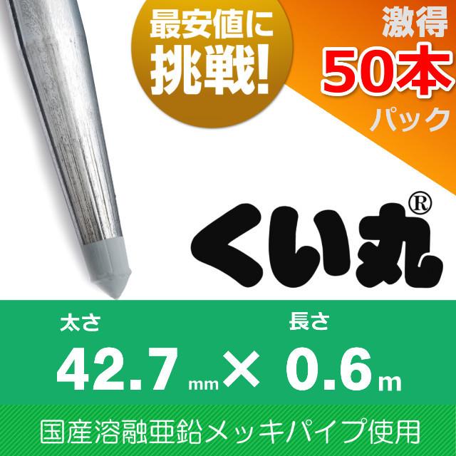 くい丸(42.7×0600L)