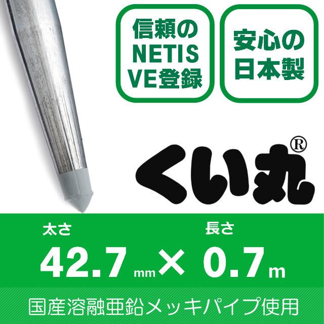 くい丸(42.7φ×700L)