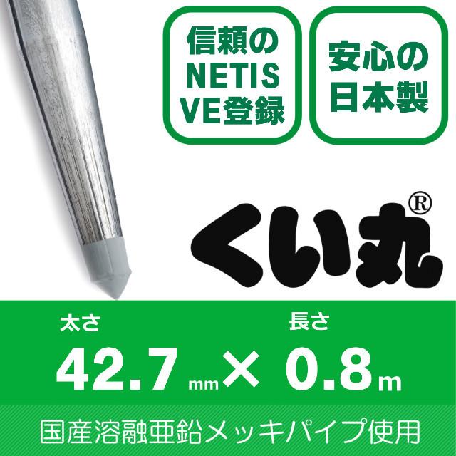 くい丸(42.7φ×800L)