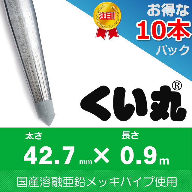 くい丸(42.7×0900L)