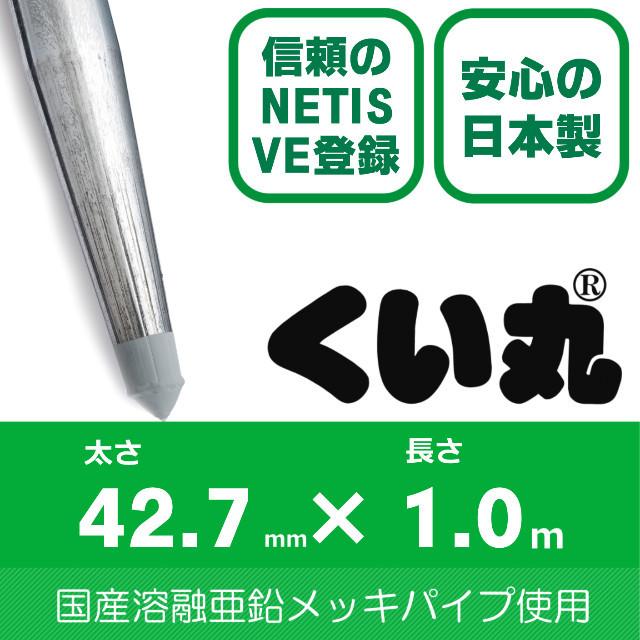 くい丸(42.7φ×1000L)