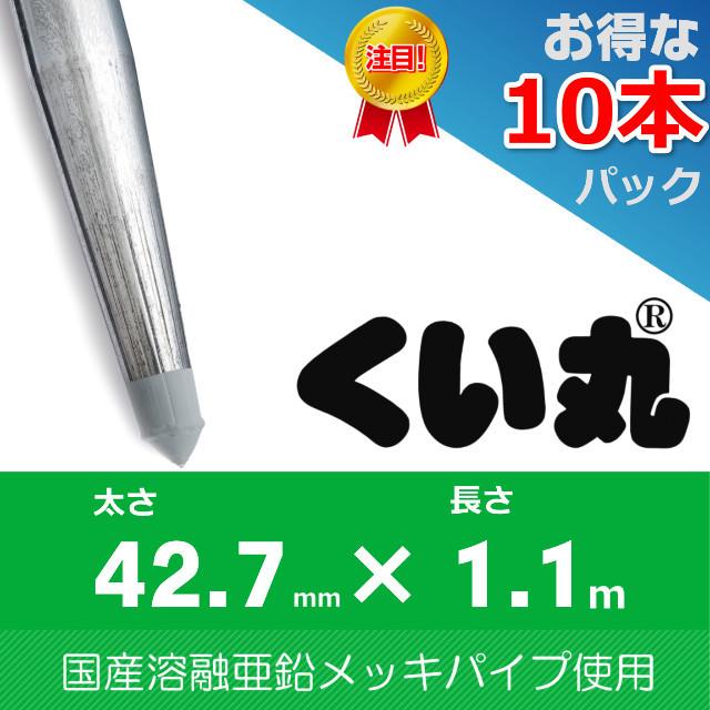 くい丸(42.7×1100L)