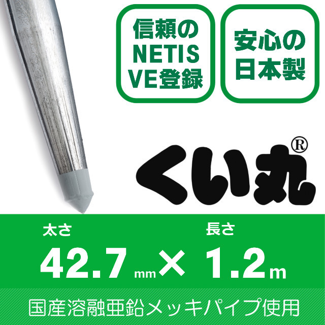 くい丸(42.7φ×1200L)