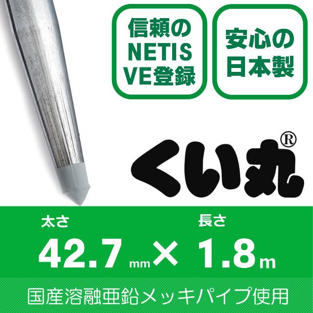くい丸(42.7φ×1800L)
