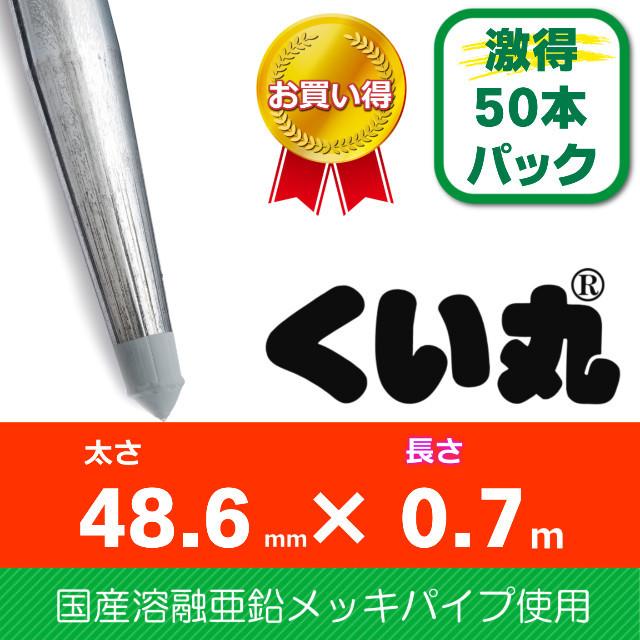 くい丸(48.6×700L)50本パック