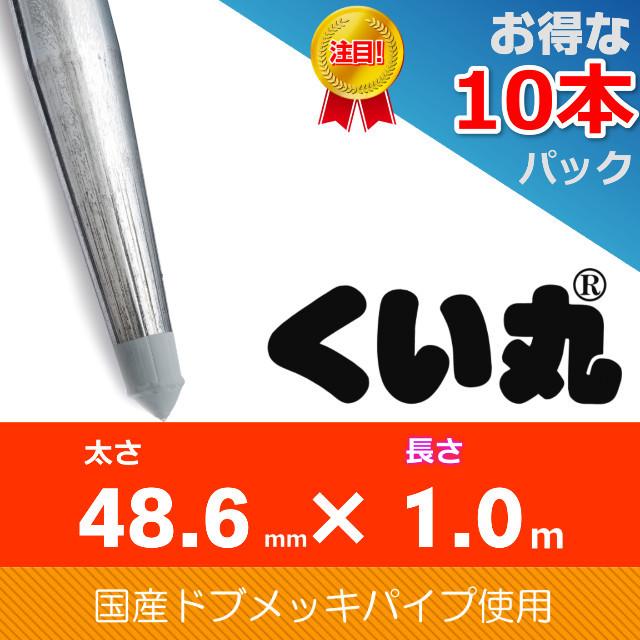 くい丸(48.6φ×1000L)ドブメッキ 10本パック