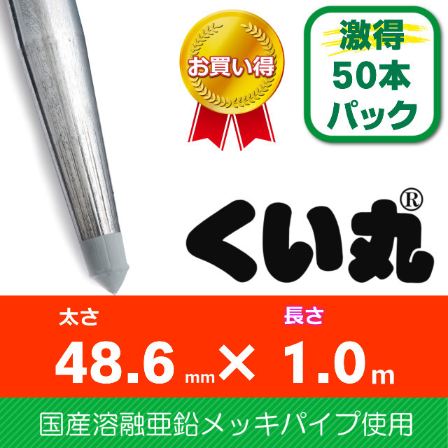 くい丸(48.6×1000L)50本パック