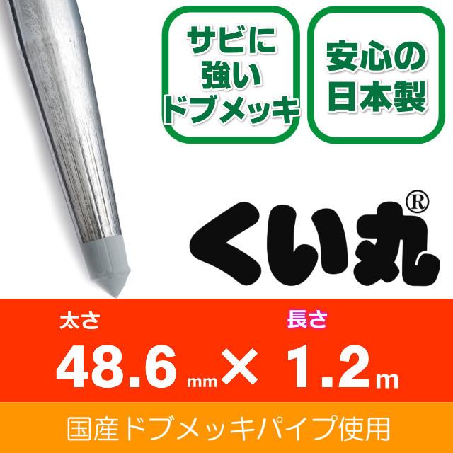 くい丸(48.6×1200L)