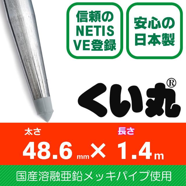 くい丸(48.6×1400L)