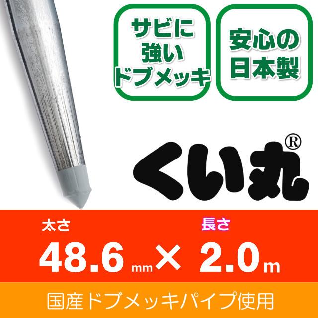 くい丸(48.6×2000L)