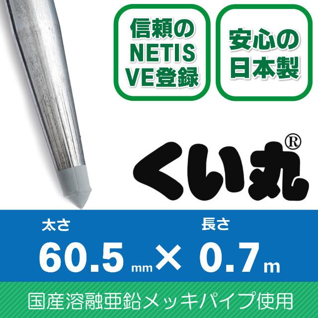 くい丸(60.5×0700L)