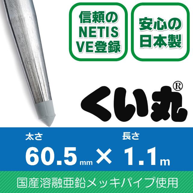 くい丸(60.5×1100L)