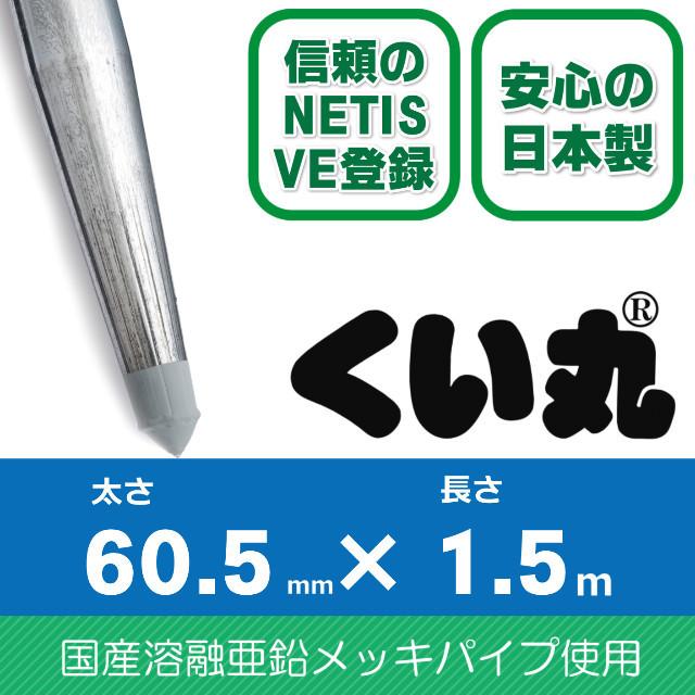 くい丸(60.5×1500L)