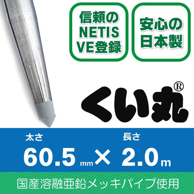 くい丸(60.5×2000L)