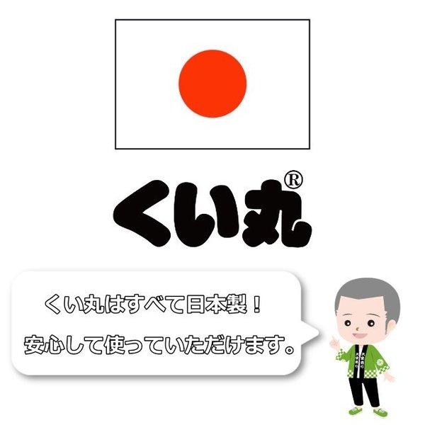 くい丸は全て日本製!安心して使って頂けます。