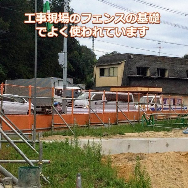 工事現場の仮囲いやフェンスの基礎としてよく使われています。
