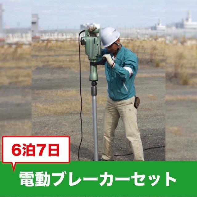 【レンタル6泊7日】電動ブレーカーセット