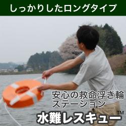 水難レスキュー(TM)ロング