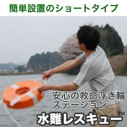 水難レスキュー(TM)ショート
