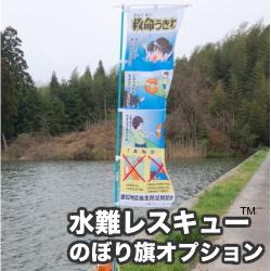 水難レスキュー(TM)のぼり旗オプション