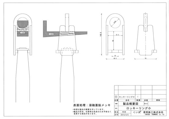 ロッキーリング(小)