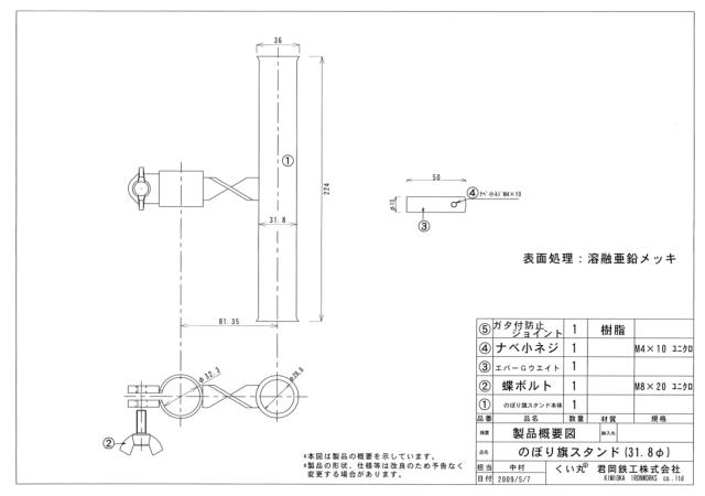 のぼり旗スタンド(31.8)