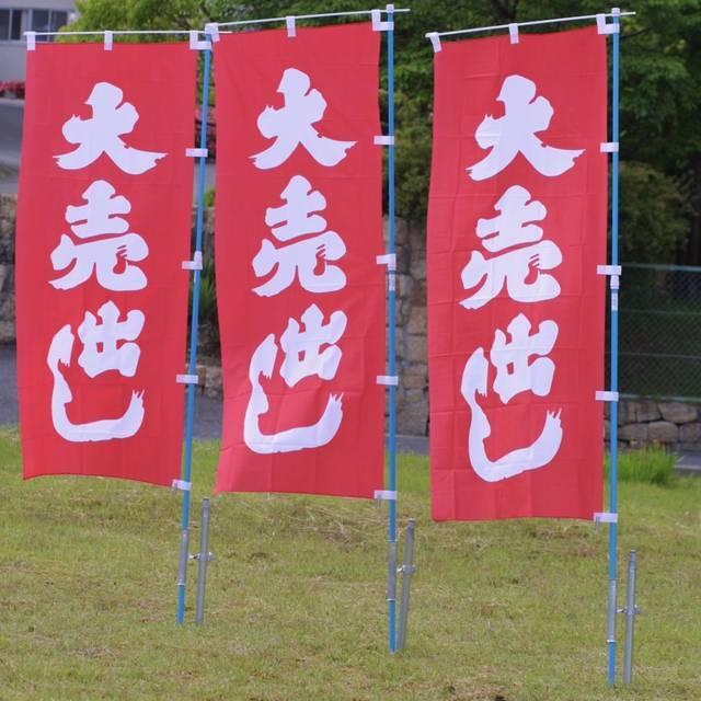 のぼり旗スタンドセット(31.8)