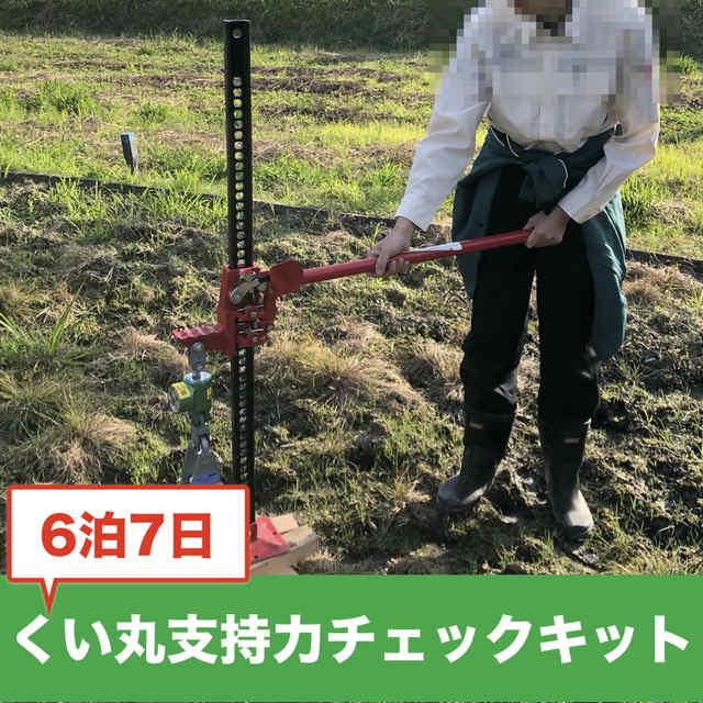 【レンタル】くい丸支持力チェックキット(6泊7日)