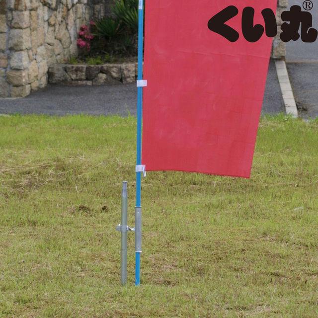 のぼり旗スタンド