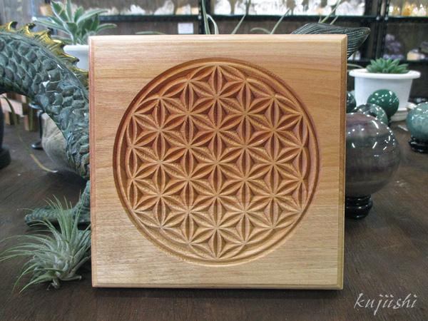 フラワーオブライフ 彫刻 レリーフ 天然木 バーチ 無垢材【鬮石】