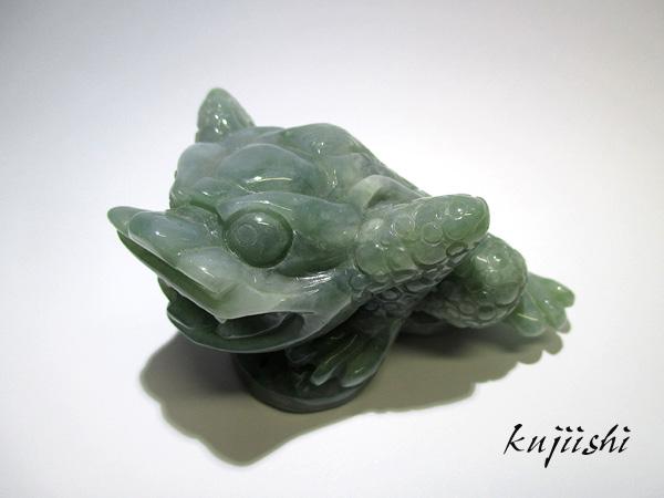 天然翡翠(ひすい)ヒスイ 銭蛙の彫刻