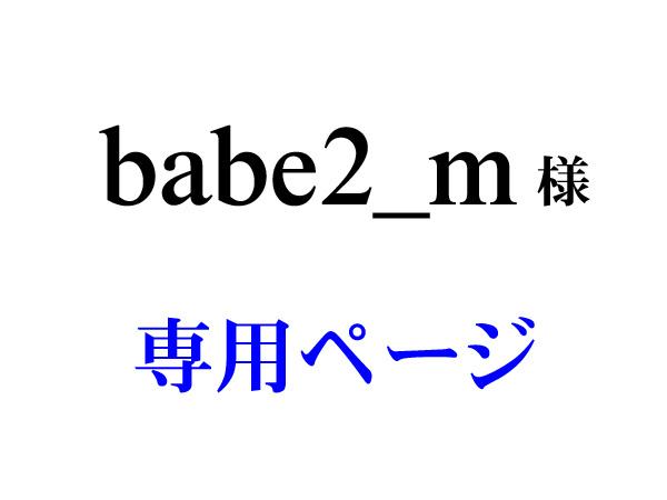 babe2_m 様 専用ページ アフガニスタン産フローライト15,000円