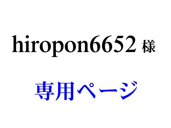 hiropon6652__ 様 バジル鉱山水晶クラスター1,000円+フランス産クォーツダイヤモンド8,800円=9,800円