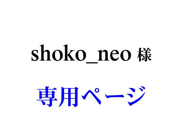 shoko_neo_sama 様 専用ページ 中国産 フローライトルース2,800円