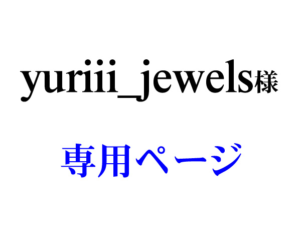 yuriii_jewels_sama 様 専用ページ セレスタイト 5,000円