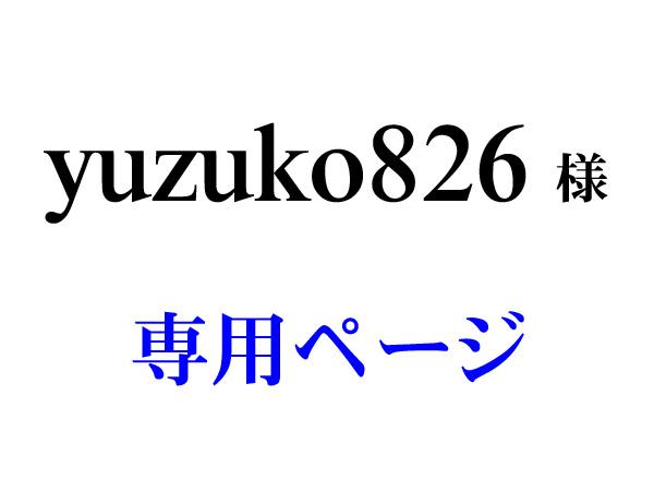 yuzuko826 様 専用ページ セレスタイト 5,000円