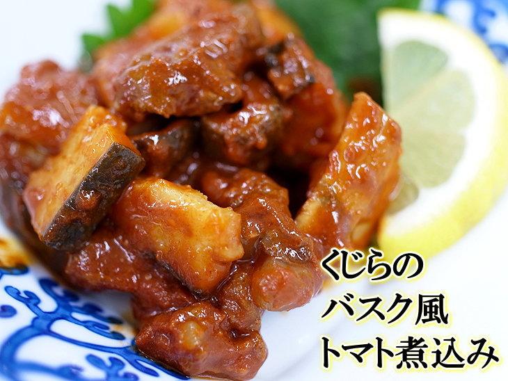 くじらのバスク風トマト煮込み(缶詰)(単品)(2001)