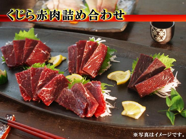 赤肉食べ比べセット