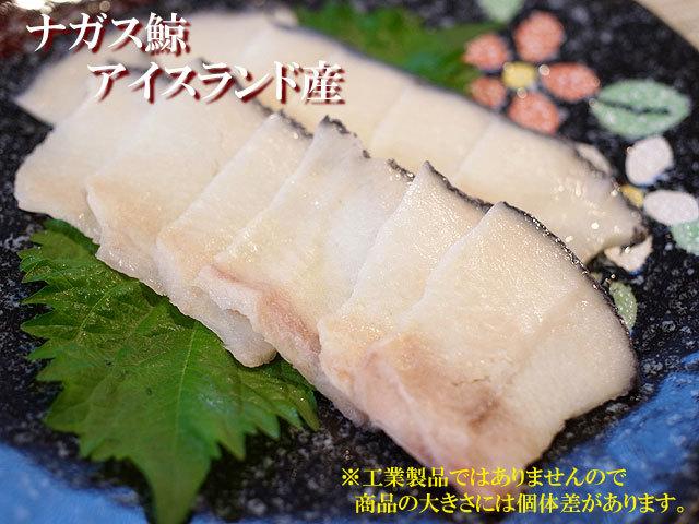 ナガス鯨・さえずり(舌)スライス約100g(約15枚前後)(3072)【アイスランド産】