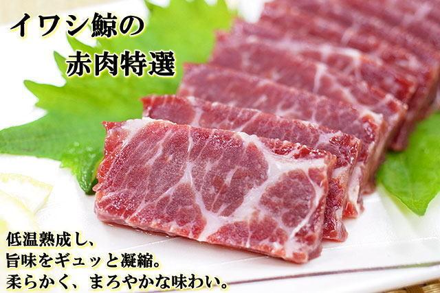 【熟成】イワシ鯨の赤肉特選約170g【無添加】(3911)