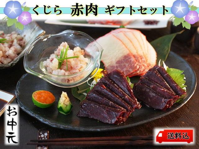 2019年【お中元】くじら赤肉ギフトセット【化粧箱】【送料込】(3886/3878/3092/1003/1011)