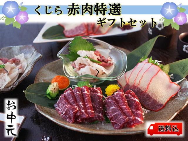 2019年【お中元】くじら赤肉特選ギフトセット【送料込】【化粧箱】(3911/3864/3024/1003/1011)
