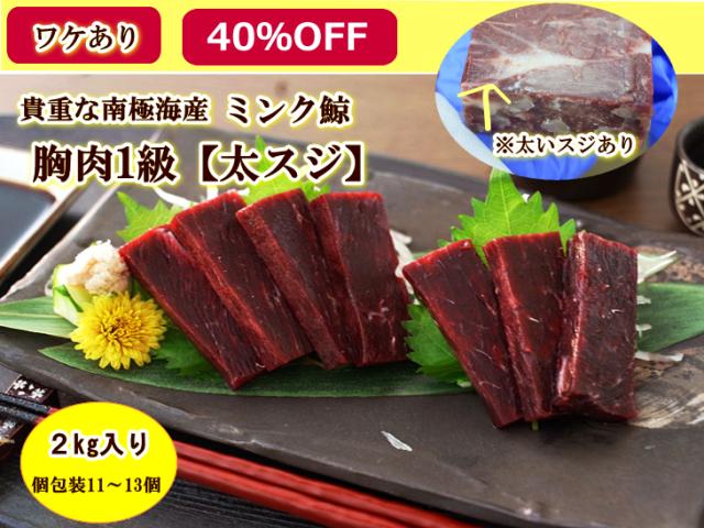胸肉1級スジ