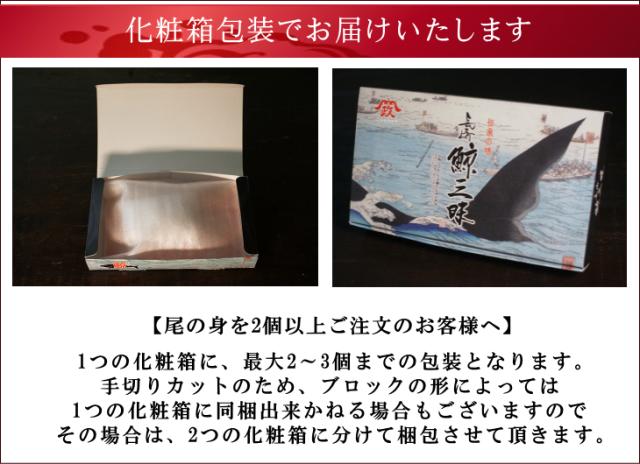 ニタリ鯨尾の身
